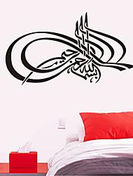 9322 Islam Wall Stickers Muslim Bedroom Mosque Mural Art Vinyl Decals God Allah Bless Quran Arabic Quotes