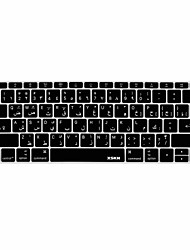 cheap -XSKN Arabic Language Silicone Keyboard Skin Cover for Macbook 12'' US Version